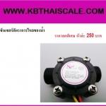 เซ็นเซอร์การไหลของน้ำWater Flow sensor 1/2″ Water flow sensor,Flow meter JR-A168