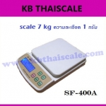 ตาชั่งดิจิตอล เครื่องชั่งดิจิตอล เครื่องชั่งอาหาร 7000g ละเอียด1g DIgital balance Scale รุ่นSF-400A (ราคาถูก)