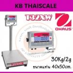 ตาชั่งดอิจิตอลเเบบวางพื้น เครื่องชั่งดิจิตอล แบบวางพื้นกันน้ำ รุ่น T32XW-30กิโลกรัม ค่าละเอียด 2 กรัม (0.002 กิโลกรัม) ยี่ห้อ OHAUS ผลิตภัณฑ์ของประเทศอเมริกา