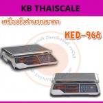 เครื่องชั่งดิจิตอล แบบคำนวณราคา ยี่ห้อ K-SCALE รุ่น-KED- 968-30KG(พร้อมใบตรวจรับรองจากสำนักงานกลางชั่งตวงวัด)