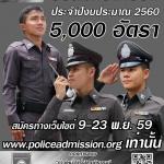 เปิดสอบนายสิบตำรวจ จำนวน 5,000 อัตรา ปีงบประมาณ 2560