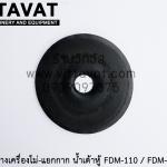 ยางรองหินเครื่องโม่น้ำเต้าหู้ FDM-110