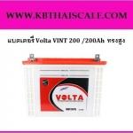 แบตเตอรี่ดีพไซเคิล ชนิดน้ำ แบตเตอรี่ Volta VINT 200 / 200Ah ทรงสูงอายุการใช้งาน 6-8 ปี