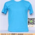 OL13.เสื้อยืดคอกลม เสื้อยืดสีฟ้า