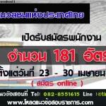เปิดสอบ การรถไฟฟ้ามวลชนแห่งประเทศไทย 61