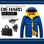 เสื้อกันหนาว DIEHARD : (น้ำเงิน-เหลือง) -15c เอาอยู่ รุ่นนี้พี่ตายยาก