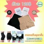 กางเกงขาสั้นเก็บพุง กันขาเบียด สีดำ Manafie by Meda กระชับหน้าท้อง ยกสะโพก เก็บส่วนเกิน กันขาดเบียน
