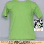 OM83.เสื้อยืดคอกลม เสื้อยืดสีเขียวบิ๊กซี