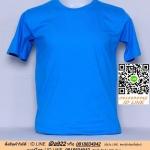 OM55.เสื้อยืดคอกลม เสื้อยืดสีฟ้าเข้ม