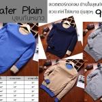 Sweater Plain บุขนกันหนาว (มี4สี)