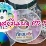 ปริ้นสกรีนแผ่น CD/DVD