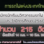 การรถไฟแห่งประเทศไทย รับสมัครนักเรียนวิศวกรรมรถไฟ รุ่นที่ 61 ประจำปีการศึกษา 2560 วันที่14 กุมภาพันธ์ - 10 มีนาคม 2560