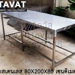 โต๊ะสเตนเลส 80X200X80 เซนติเมตร
