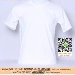 OL5.เสื้อยืดคอกลม เสื้อยืดสีขาว
