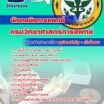 หนังสือแนวข้อสอบ นักเทคนิคการแพทย์ กรมวทยาศาสตร์การแพทย์