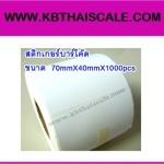 สติกเกอร์บาร์โค้ด ฉลากบาร์โค้ด(Bar code Label)บาร์โค้ดสติ๊กเกอร์ ฉลากพิมพ์บาร์โค้ดสินค้า สติ๊กเกอร์พิมพ์บาร์โค้ดLabel Paper 70mmX40mmX1000pcs (จำนวน1000ดวง)