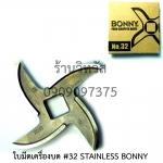 ใบมีดเครื่องบด #32 STAINLESS ก้านโค้ง BONNY