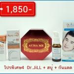 dr.jill serum 1 ขวด + สบู่บำรุงผิวหน้าAuraMe 1 + ครีมกันแดดAuraMe 1