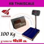 ตาชั่งดิจิตอล เครื่องชั่งดิจิตอล เครื่องชั่งตั้งพื้น 100kg ความละเอียด 10g YAOHUA รุ่น XK3190-A12 platform scale แท่นชั่งขนาด 40 x 50cm