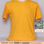 OM58.เสื้อยืดคอกลม เสื้อยืดสีเหลืองกลาง