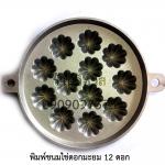 พิมพ์ขนมไข่อลูมิเนียม 7.5 นิ้ว มะยมเล็ก 12 ดอก