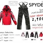 เสื้อกันหนาว SPIDER : Limited Edition Full Option ทั้งเซ็ทราคาเพียง 3,500 บาท