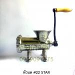 หัวบด #22 STAR