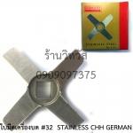 ใบมีดเครื่องบด #32 STAINLESS ก้านตรงเรียบ GERMANY
