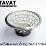 กะพ้อเครื่องโม่-แยกกาก น้ำเต้าหู้ FDM-130