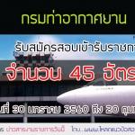กรมท่าอากาศยาน รับสมัครสอบเข้ารับราชการจำนวน 23 อัตรา ตั้งแต่วันที่ 30 มกราคม 2560 ถึง 20 กุมภาพันธ์ 2560
