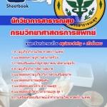 หนังสือแนวข้อสอบ นักวิชาการสาธารณสุข กรมวทยาศาสตร์การแพทย์