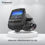 VStarcam - M2 (Car Cam)