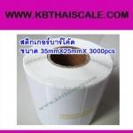 สติกเกอร์บาร์โค้ด ฉลากบาร์โค้ด(Bar code Label)บาร์โค้ดสติ๊กเกอร์ ฉลากพิมพ์บาร์โค้ดสินค้า สติ๊กเกอร์พิมพ์บาร์โค้ดLabel Paper 35mmX25mmX 3000pcs (จำนวน3000ดวง)