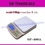 ตาชั่งดิจิตอล เครื่องชั่งดิจิตอล เครื่องชั่งอาหาร Digital balance scale 10kg ความละเอียด 1g SF-400A สินค้าเกรด A
