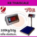 ตาชั่งดิจิตอล เครื่องชั่งดิจิตอล เครื่องชั่งวางพื้น150kg ความละเอียด 10g T7E-PB4050-150 แท่นชั่ง40*50cm (ผ่านตรวจ สอบถามเพิ่มเติม)