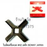 ใบมีดเครื่องบด #42 เหล็ก INOX ก้านตรงสองชั้น BONNY รุ่นผลิตในญี่ปุ่น