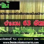 เปิดสอบ กรมป่าไม้ 61