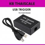 สายแปลงลิ้นชักเก็บเงิน RJ-11 เป็น USB แปลงRJ-11ของลิ้นชักเก็บเงินเป็นUSB เพื่อต่อเข้ากับคอมพิวเตอร์โดยตรง
