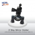 2 Way Mirror Holder (MB6,MB7,MB8)