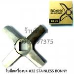 ใบมีดเครื่องบด #32 STAINLESS ก้านตรงเรียบ BONNY