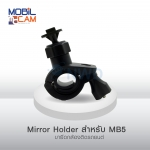 Mirror Holder - (MB5)