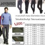 กางเกงกันลม HYBRID