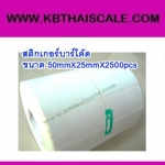 สติกเกอร์บาร์โค้ด ฉลากบาร์โค้ด(Bar code Label)บาร์โค้ดสติ๊กเกอร์ ฉลากพิมพ์บาร์โค้ดสินค้า สติ๊กเกอร์พิมพ์บาร์โค้ดLabel Paper 50mmX25mmX2500pcs (จำนวน2500ดวง)