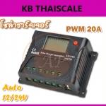 โซลาร์ชาร์จ PWM 20A โซล่าชาร์จเจอร์ Solar Panel Charger Controller Regulator คอนโทรลเลอร์ 12V 24V AUTO