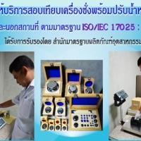 ราคาใบสอบเทียบ(ISO17025)