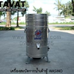 เครื่องแยกกากน้ำเต้าหู้ WASINO
