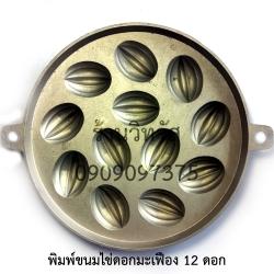 พิมพ์ขนมไข่อลูมิเนียม 9.5 นิ้ว มะเฟือง 12 ดอก