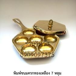 พิมพ์ขนมครกทองเหลือง 7 หลุม
