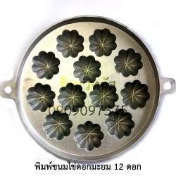 พิมพ์ขนมไข่อลูมิเนียม 9.5 นิ้ว มะยม 12 ดอก