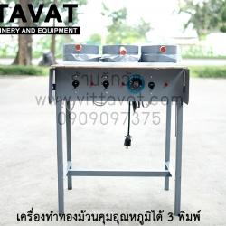 เครื่องทำทองม้วนคุมอุณหภูมิได้ 3 พิมพ์